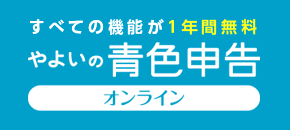 【上級者向け】やよいの青色申告オンラインでかんたん節税対策♪