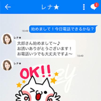 LINE風のメッセージ画面