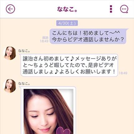 TSUBAKIのメッセージ画面