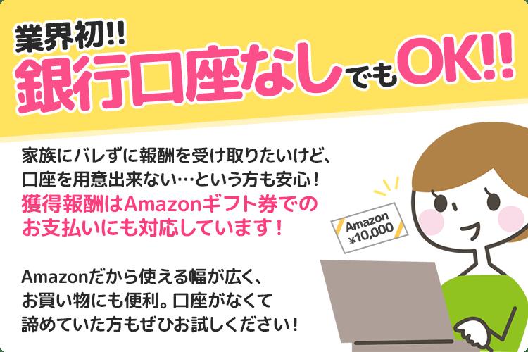 銀行口座無しでもOK!!