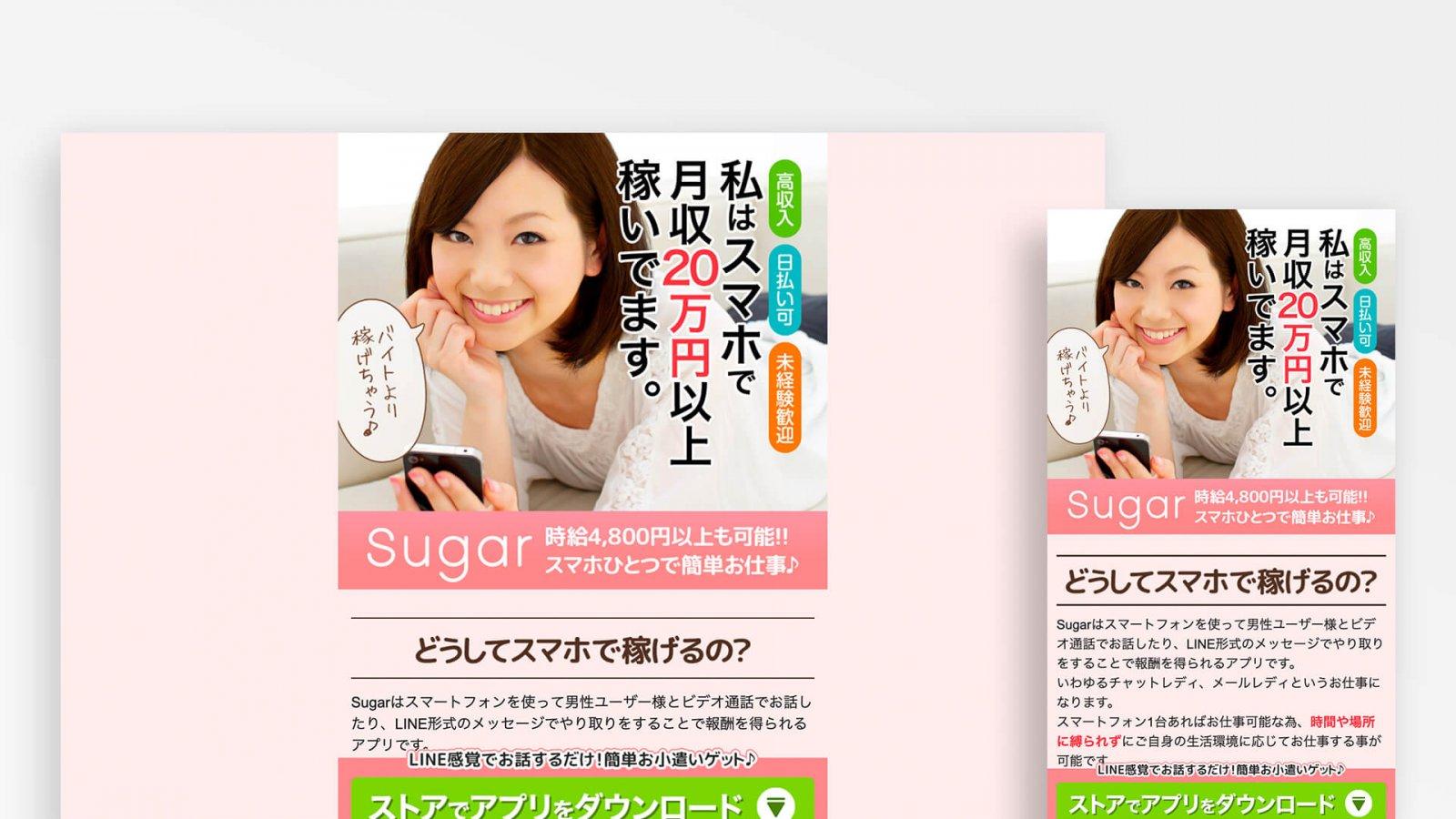 Sugarサイトキャプチャ